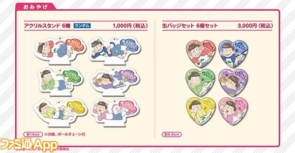 item_omiya