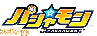 パシャ★モン_ロゴ案_Fix