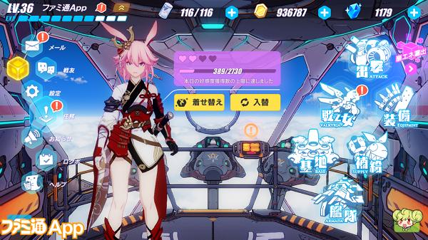 崩壊3rd八重桜胸600