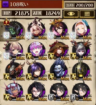 108呪い