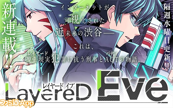 LayereD_Eve_event のコピー