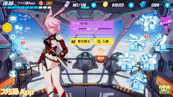 崩壊3rd八重桜頭600