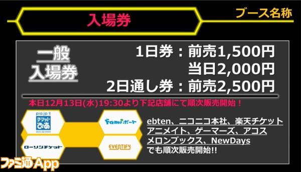 183闘会議2018
