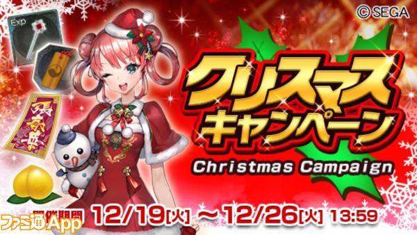 クリスマスキャンペーン大バナー
