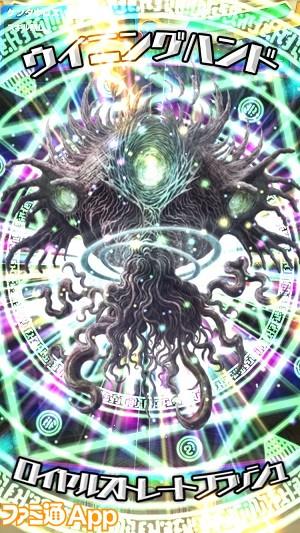 RSフラッシュ召喚獣_ウイニングハンド