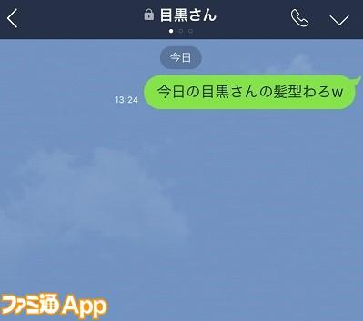 LINE目黒さん誤爆
