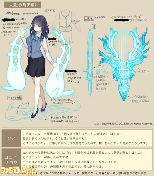 10、人魚姫現実篇