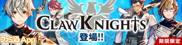 03_Clawknights登場