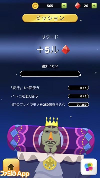 アメイジング塊魂009