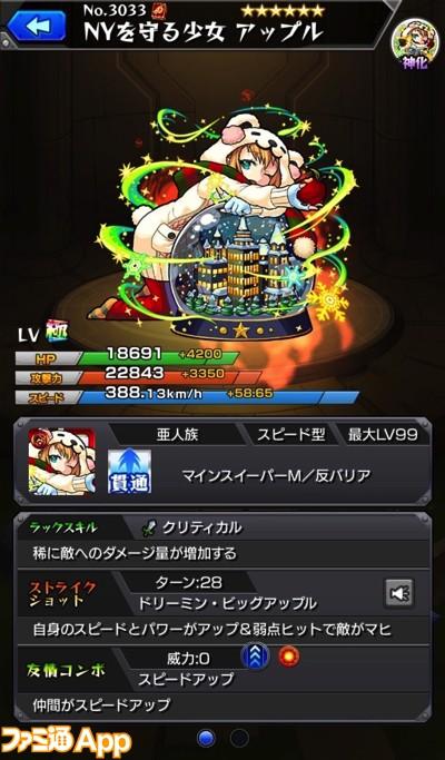 ステ_アップル(神化)