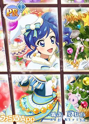 [ホワイトクリスマス霧矢 あおい