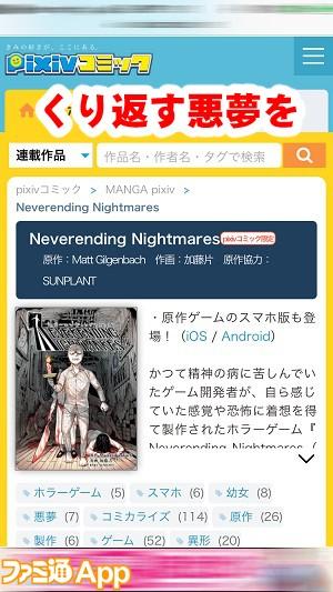 neverendingnightmares15書き込み