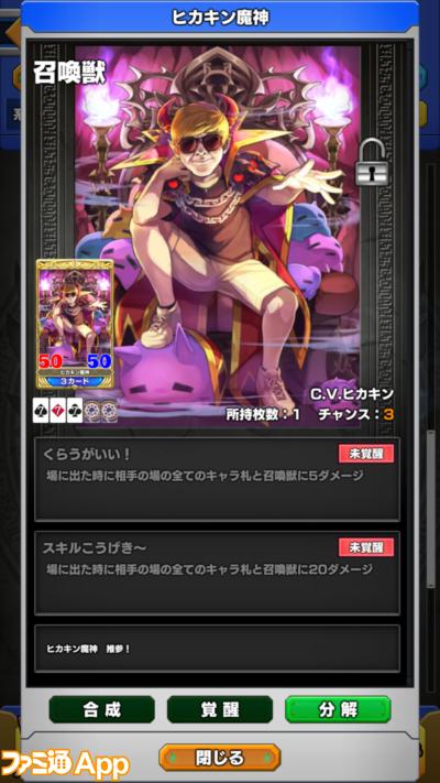 ヒカキン魔神_3カード召喚獣