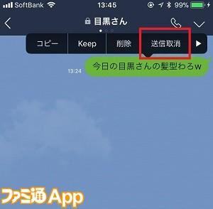 LINE目黒さん誤爆取消