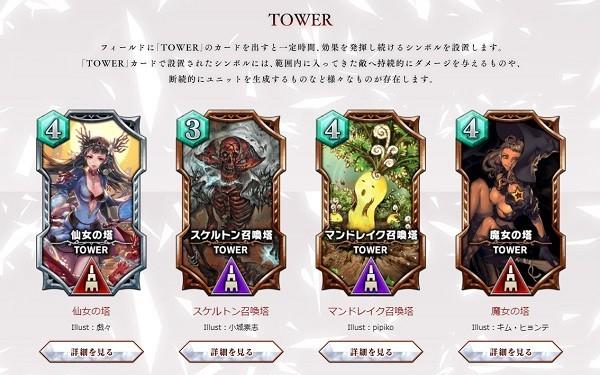 カード情報_TOWER