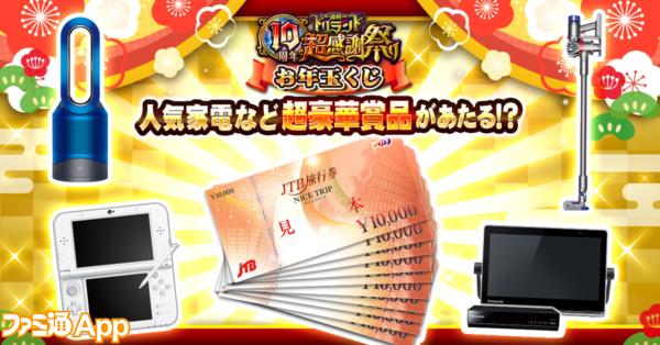03_10周年超感謝祭りお年玉くじ _1200x628