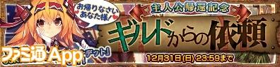 170421_ギルド依頼_01_result