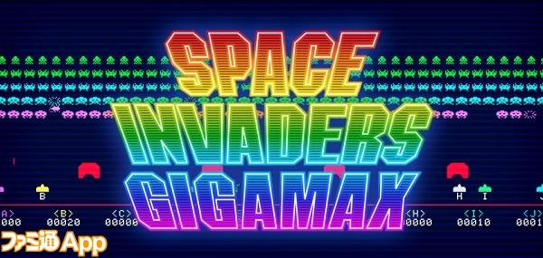 スペースインベーダーギガマックス