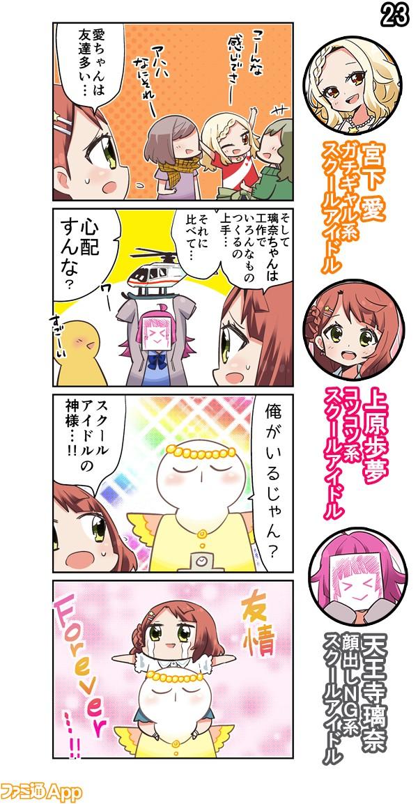 0103スクスタファミ通App4コマ23回