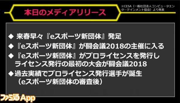 108闘会議2018