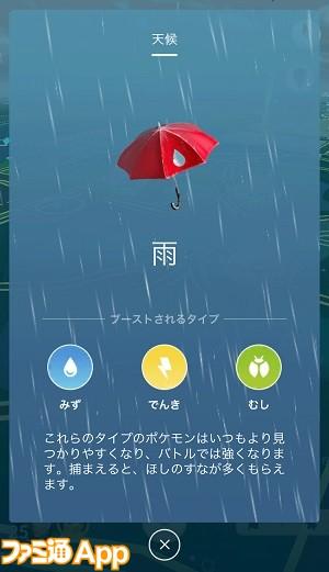 ポケモンGO雨2