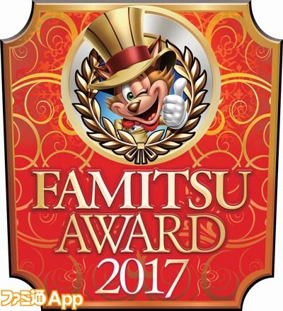 ファミ通アワード2017_ロゴ