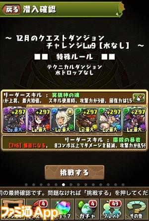 パズドラ_s1