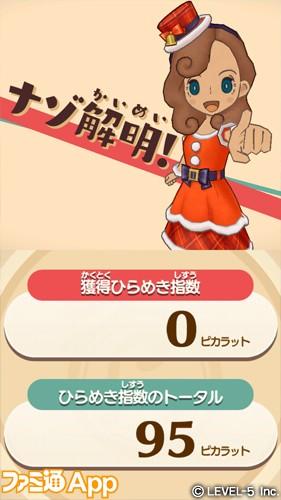 04_クリスマス風の服着用ゲーム画面_スマホ