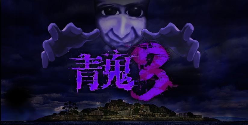 青鬼3のレビュー最新情報まとめ ファミ通app