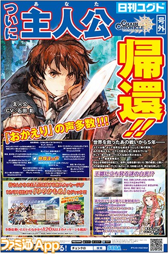 chainchronicle_tabloid_omote_1222