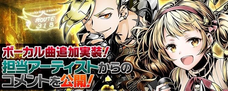 『ディバインゲート零』豪華アーティスト参加の完全オリジナルユニットによるゲーム内楽曲を追加!