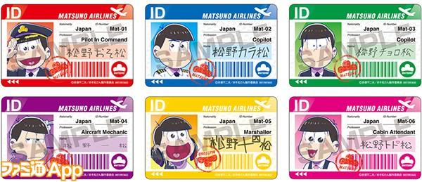 OSMTairport_tokuten_IDcard