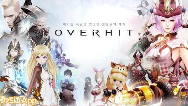 OVERHIT(KR)