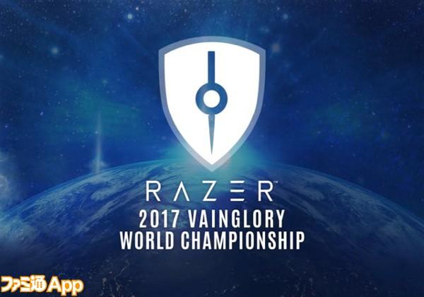 Razer 2017 Vainglory World Championship