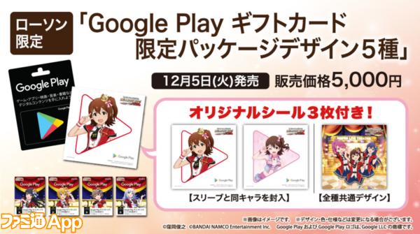 Googleギフトカード