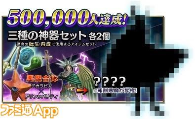 事前登録50万報酬