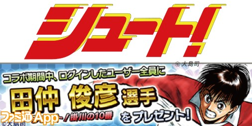 『サカつくシュート!2018』 伝説のサッカー漫画『シュート!』とのコラボレーションイベント開始!