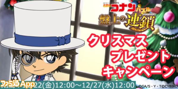 クリスマスキャンペーンバナー1 (1)