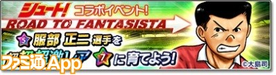 banner_Road to Fantasista