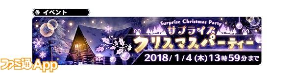 banner_event_chr_044