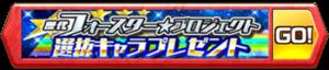 banner_fs_chara