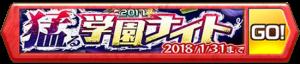 banner_gakuen_night