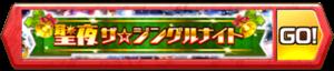 banner_jingle