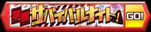 banner_survival