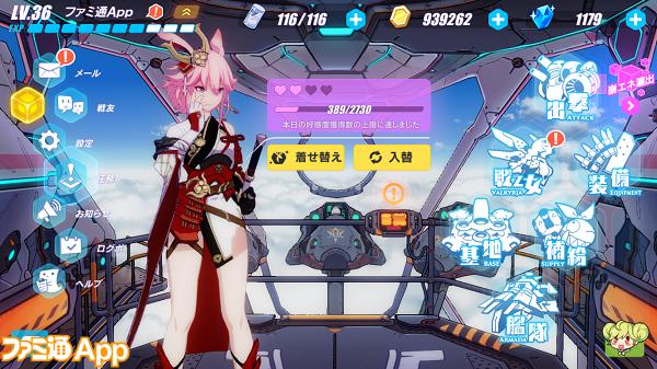 崩壊3rd八重桜顔600