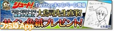 banner_Twitterキャンペーン