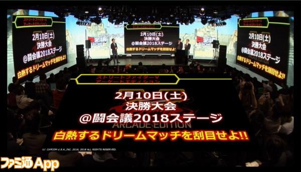 136闘会議2018