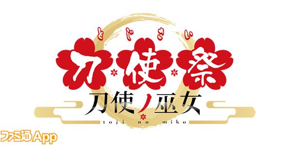 刀使祭_logo