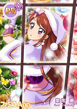 [ツリーをデコレーション]紫吹 蘭