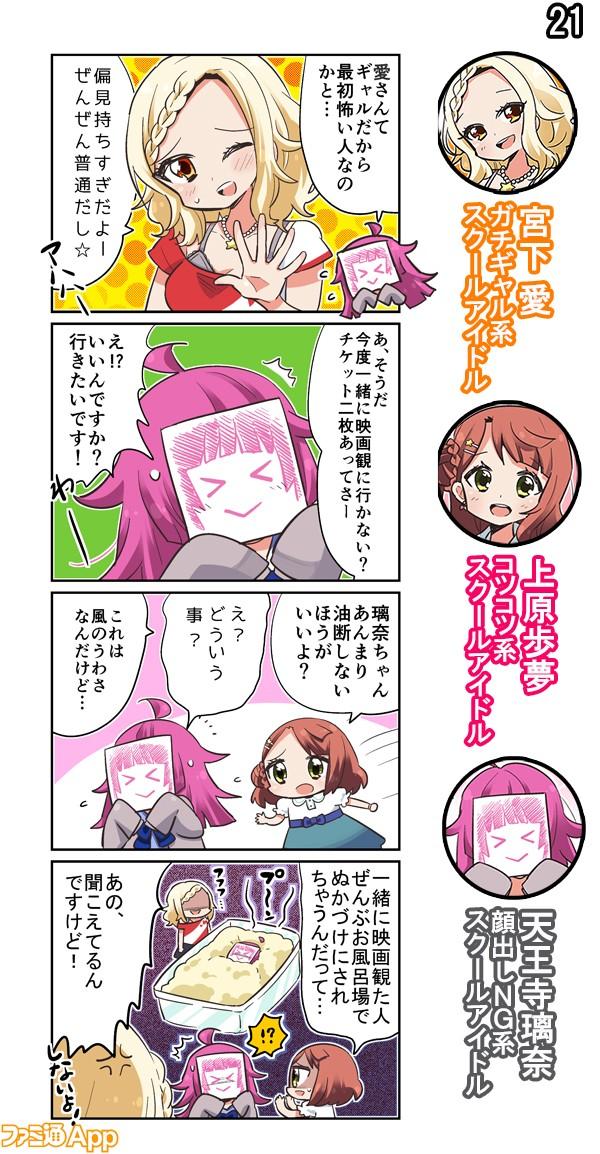 1220PDPファミ通App4コマ21